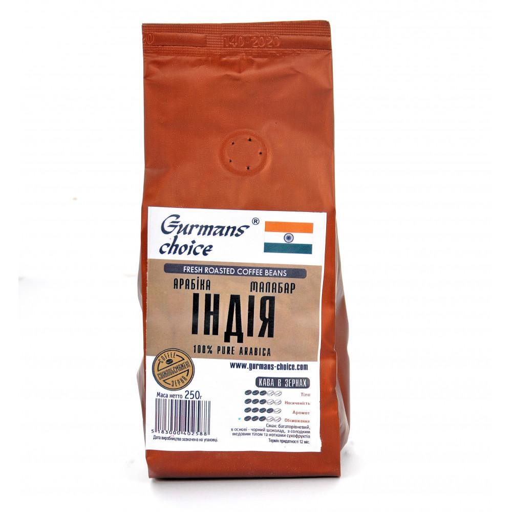 Кофе в зернах Gurmans Choice Индия Малабар 100 % арабика 250 г