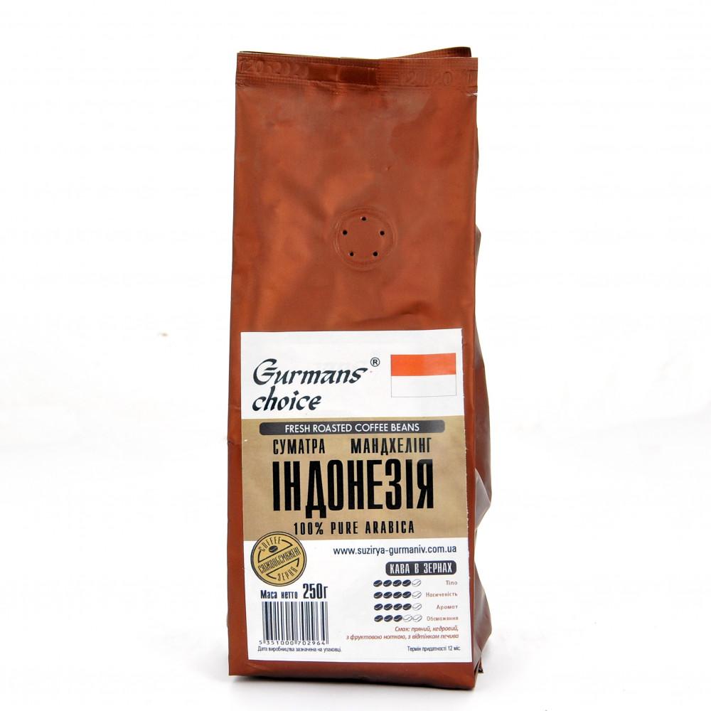 Кофе в зернах Gurmans Choice Арабика Индонезия Суматра Мандхелинг 250г