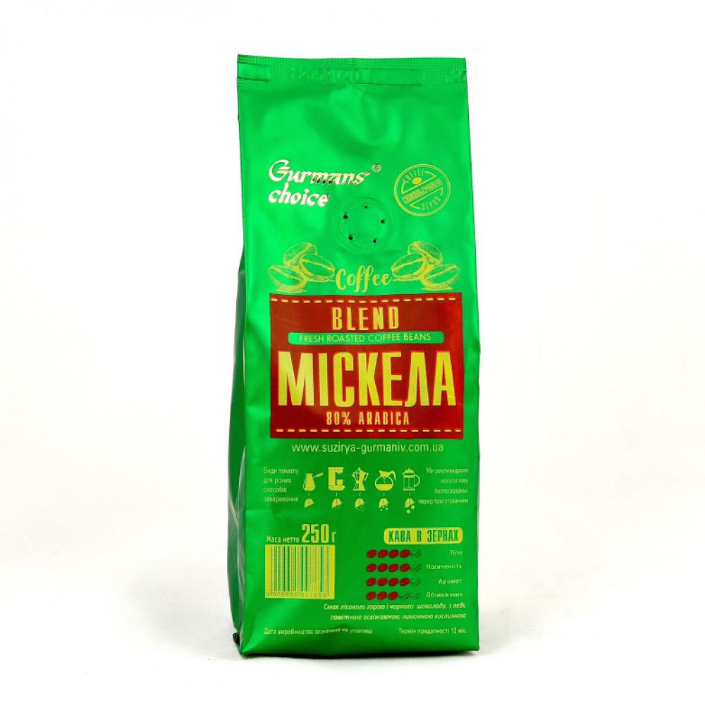 Кофе в зернах Gurmans Choice Континенталь Мискела ААА 80 % арабика 250г