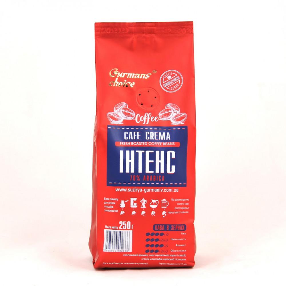 Кофе в зернах Gurmans Choice КАФЕ КРЕМА Интенс 70% арабика 250г