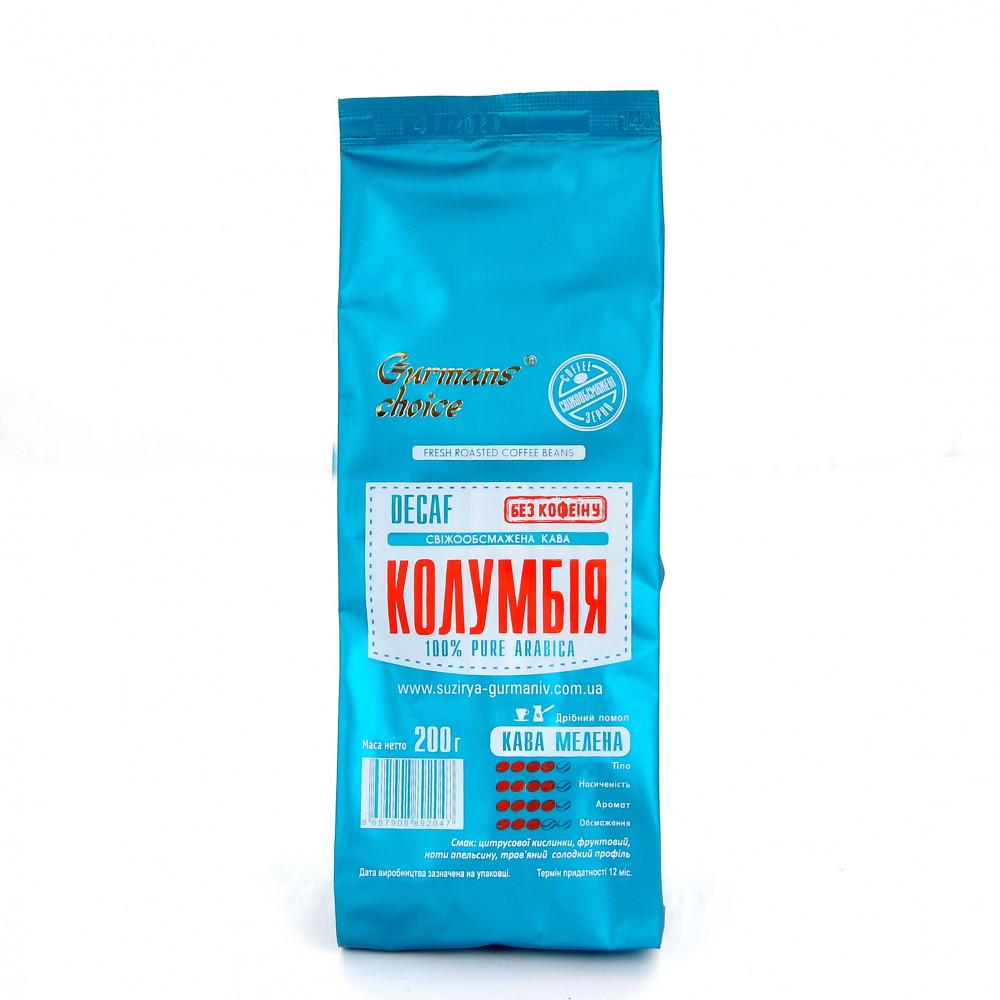 Gurmans Choice мелена Арабіка Колумбія без/коф 200г
