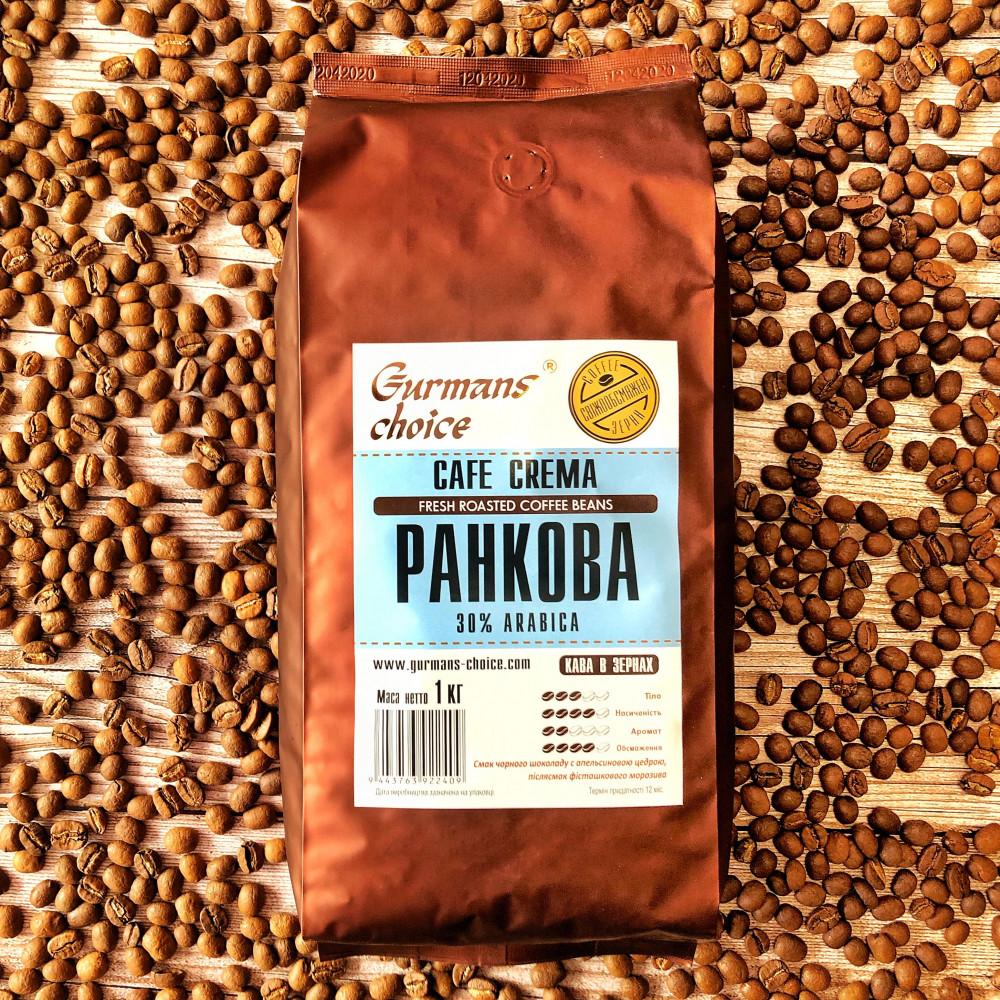 Кофе в зернах Gurmans Choice КАФЕ КРЕМА РАНКОВА 30 % арабика 1 кг