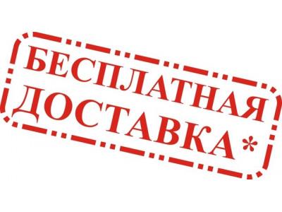 Бесплатная доставка по Украине от 800грн