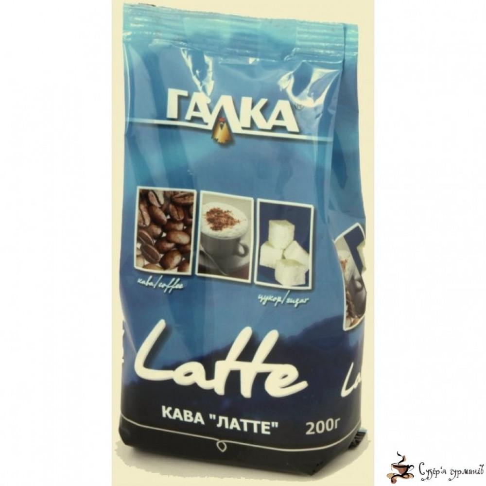 Кофейный напиток ГАЛКА Латте м/у 200г