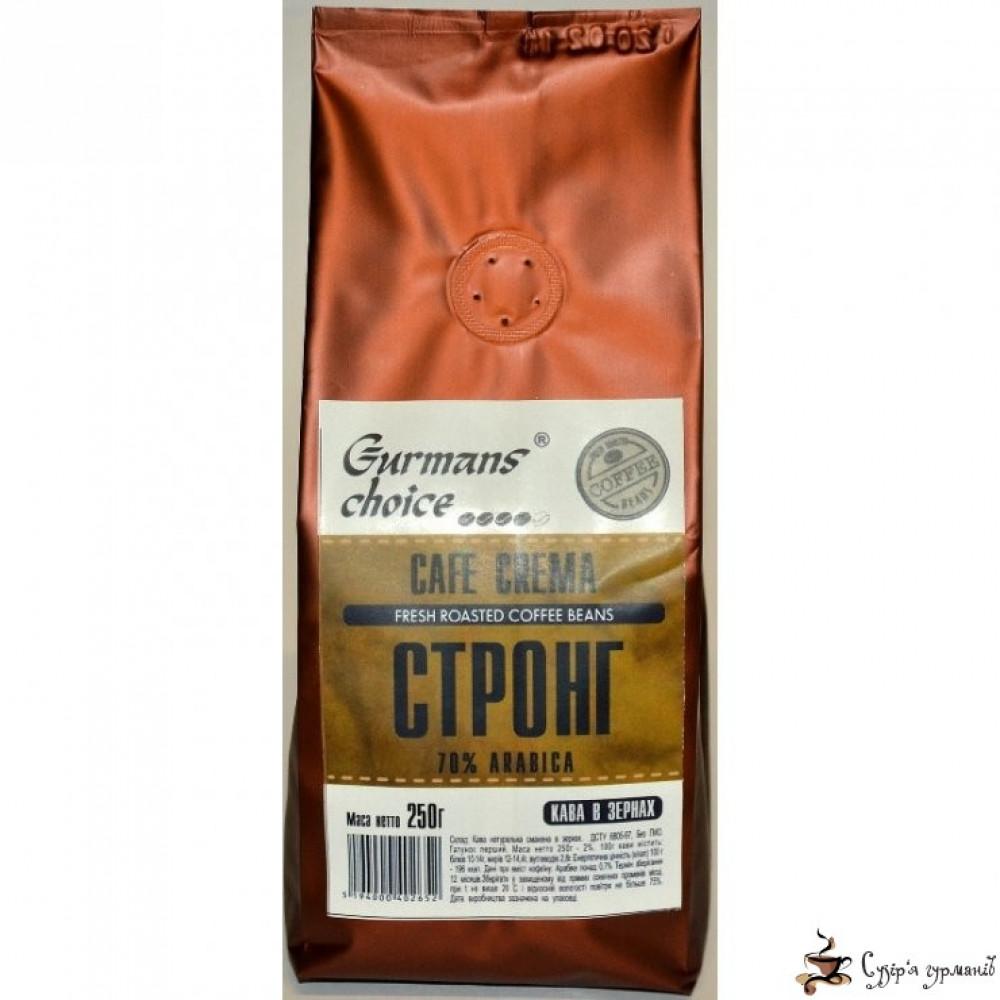 Кофе в зернах Gurmans Choice КАФЕ КРЕМА Стронг 70% арабика 250г