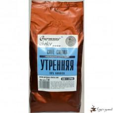 Кофе в зернах Gurmans Choice КАФЕ КРЕМА УТРЕННЯЯ 30 % арабика 1 кг