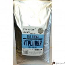 Кофе в зернах Gurmans Choice КАФЕ КРЕМА УТРЕННЯЯ 30 % арабика 5 кг