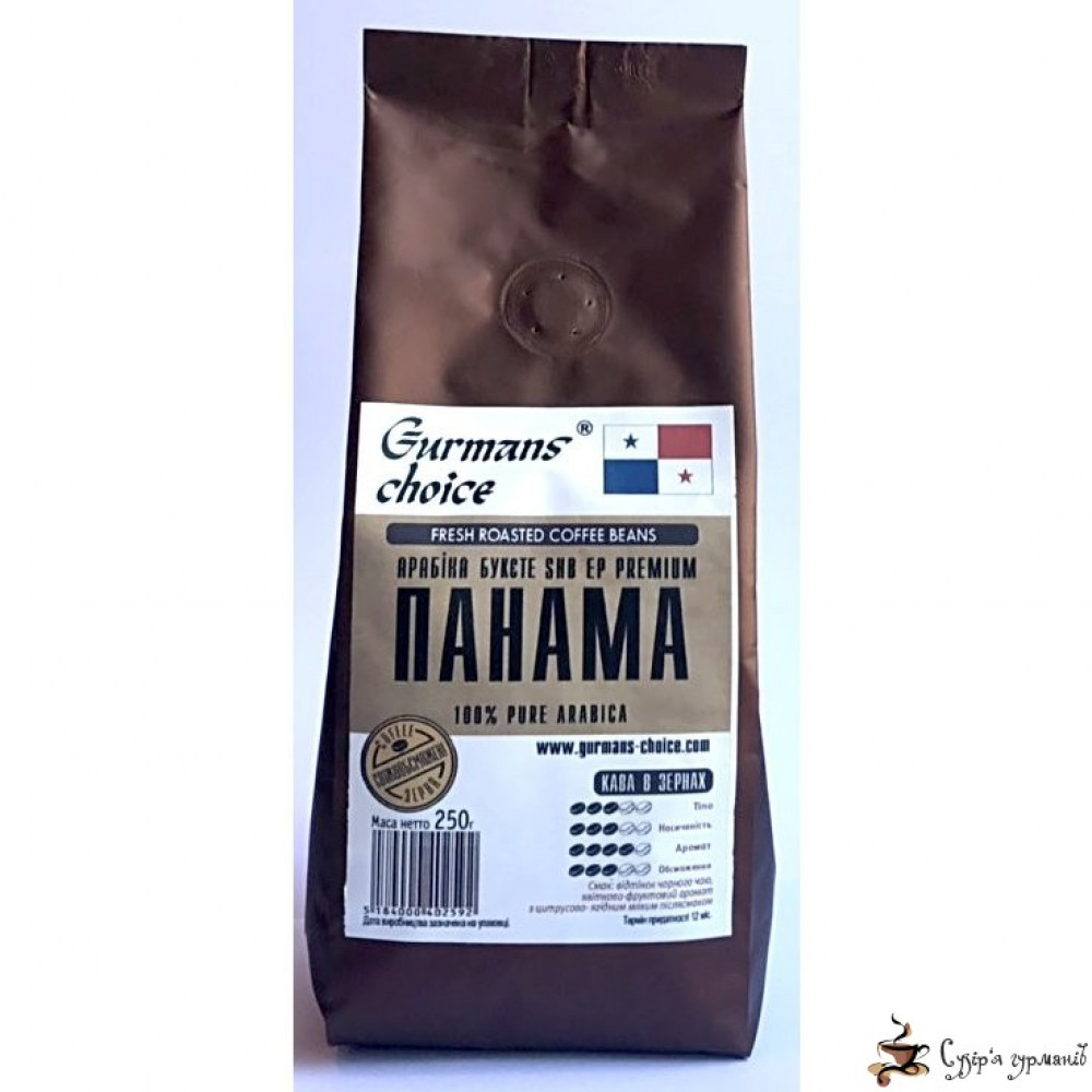 Кофе в зернах Gurmans Choice Панама Букете 100 % арабика 250 г